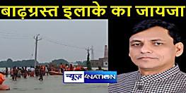 केंद्रीय मंत्री नित्यानंद राय ने समस्तीपुर में बाढ़ग्रस्त इलाके का लिया जायजा, पीड़ितों से कहा- घबराइये नहीं, प्रशासन की है पूरी व्यवस्था