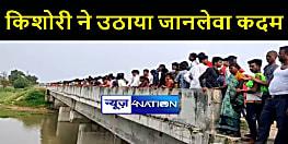 BIHAR NEWS : परिजनों से नाराज होकर किशोरी ने पुल से लगायी छलांग, शव की तलाश में जुटी पुलिस