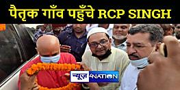 केन्द्रीय मंत्री बनने के बाद पहली बार अपने पैतृक गाँव पहुंचे आरसीपी सिंह, कार्यकर्ताओं ने किया भव्य स्वागत