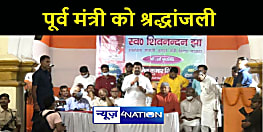 पूर्व मंत्री शिवनंदन झा की पुण्यतिथि पर बोले मंत्री सुमित सिंह, कहा वे गरीबों के हक की लड़ाई लड़ने वाले योद्धा थे