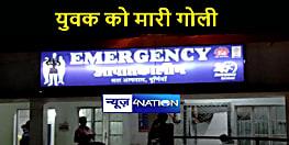 BIHAR NEWS : पैसे के लेन देन में बदमाशों ने युवक को मारी गोली, अस्पताल में चल रहा है इलाज