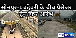 सोनपुर से पंचदेवरी हॉल्ट पैसेंजर ट्रेन का परिचालन शुरूपटना और मुजफ्फरपुर से आने वाले दैनिक कर्मियों वह आम यात्रियों को राहत
