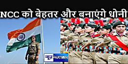 महेंद्र सिंह धोनी को मोदी सरकार ने सौंपी नई जिम्मेदारी, NCC को बेहतर बनाने के लिए गठित समिति में किए गए शामिल