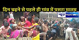 BIHAR NEWS: अहले सुबह मिट्टी की दीवार गिरने से हादसा, 2 बच्चियों की दम घुटने से मौत, 2 लोग घायल