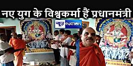 देवशिल्पी के रूप में लगाई पीएम मोदी की तस्वीर, भाजपा विधायक ने भगवान विश्वकर्मा से कर दी प्रधानमंत्री की तुलना