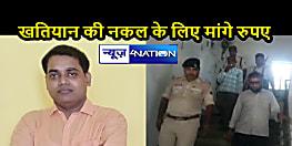 BIHAR CRIME: अभिलेखागार भवन में ASDM को भी नहीं छोड़ा, 18 रुपए के टिकट के लिए मांगे 600 रुपए, हो गई कार्रवाई