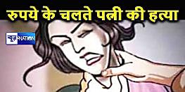 पिता से 4 लाख रुपये नहीं मांगने पर पति ने गला दबाकर की हत्या, मामला दर्ज
