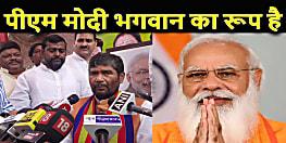 केंद्रीय मंत्री ने पीएम मोदी को बताया भगवान, मनाया 71वां जन्म दिवस