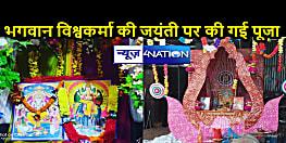 BIHAR NEWS: देवशिल्पी की जयंती के मौके पर कारखानों, गैराज में की गई विशेष पूजा, भक्तिमय दिखे लोग