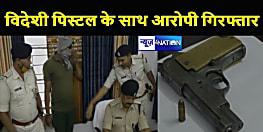 पुलिस ने 'मेड इन यूएसए' की मुहर लगी पिस्टल के साथ आरोपी को किया गिरफ्तार