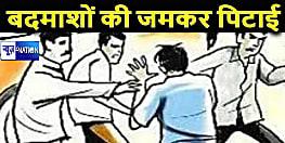 नकाबपोश बदमाशों ने की फायरिंग, गुस्साए ग्रामीणों ने पकड़ कर जमकर की पिटाई