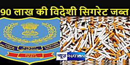 म्यांमार से तस्करी कर लाई जा रही 90 लाख की विदेशी सिगरेट जब्त, दो तस्कर भी गिरफ्तार