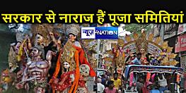 दुर्गा पूजा प्रोसेशन पर रोक को लेकर सरकार की सख्ती से शहरवासियों में नाराजगी, भारतीय संस्कृति को खत्म करने का लगा आरोप