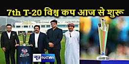 सातवें टी-20 विश्व कप का आज से आगाज से, क्वालिफाइंग राउंड के पहले मैच में इन दो टीमों के बीच होगी पहली भिड़ंत