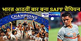 क्रिकेट ही नहीं, हर खेल में हम सिकंदरः फुटबॉल में देश का दबदबा, 8वीं बार SAFF चैंपियन बना भारत, सुनील छेत्री ने बनाया खास रिकॉर्ड