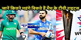INDIA-PAK MATCH: ICC-BCCI, दोनों को इस मैच से होता है सबसे अधिक फायदा, मुंहमांगी कीमतों पर बिकते हैं टीवी राइट्स