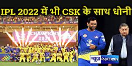 आईपीएल 2022 के लिए सीएसके ने शुरू की तैयारी, मेगा ऑक्शन से पहले हो गया ऐलान – धोनी ही होंगे कप्तान