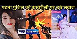 BIHAR CRIME: पटना की चर्चित मॉडल मोना राय ने तोड़ा दम, सप्तमी की रात अपराधियों ने घर के पास ही मारी थी गोली