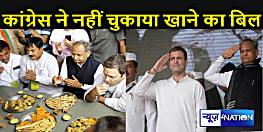 खाना खाने के बाद पैसे चुकता कर भूल गए राहुल गांधी सहित सभी कांग्रेसी नेता, ढाई साल से चक्कर लगाने के बाद कैटरिंग संचालक ने अब सुसाइड की धमकी, जानिए क्या है पूरा मामला