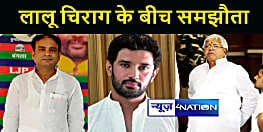 राष्ट्रीय लोक जनशक्ति पार्टी का दावा, बिहार उपचुनाव में लालू, चिराग और राहुल गांधी के बीच है आपसी समझौता