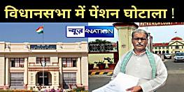 बिग ब्रेकिंगः बिहार विस में पेंशन घोटाला! 'गीता देवी' को बना दिया पूर्व MLA स्व.रामनारायण की पत्नी, हर माह सरकारी खजाने से 46500 रू की हो रही अवैध निकासी