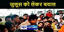 BIHAR NEWS : जुलूस के लिए मना करने पर समुदाय विशेष के लोगों ने पुलिस पर किया पथराव, दारोगा जख्मी