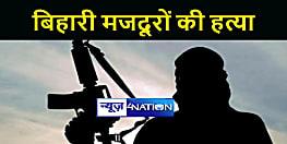 जम्मू कश्मीर के अनंतनाग में फिर आतंकी हमला, दो बिहारी मजदूरों की गोली मारकर हत्या