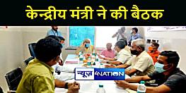 केन्द्रीय मंत्री अश्विनी चौबे ने भागलपुर में की बैठक, अधिकारियों को दिए कई निर्देश