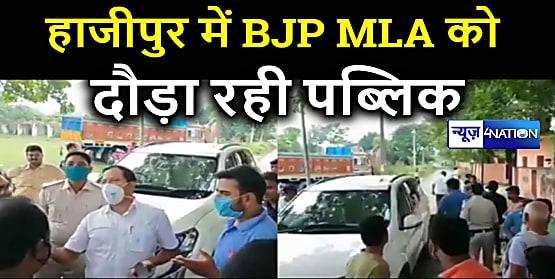 विधायक जी को दौड़ा रही पब्लिक, भारी विरोध के बाद भागने लगे बीजेपी MLA