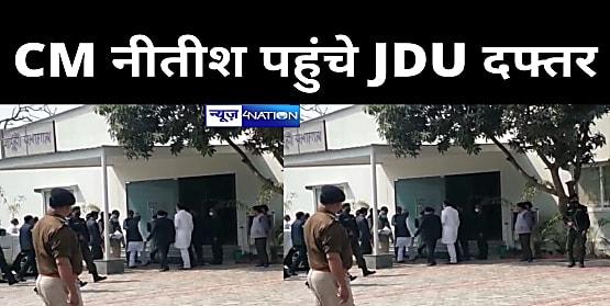 CM नीतीश पहुंचे JDU दफ्तर, कार्यकर्ताओं से कर रहे मुलाकात