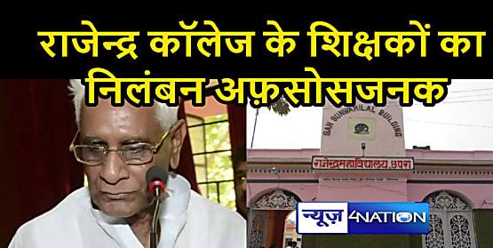 बिहार माध्यमिक शिक्षक संघ के अध्यक्ष केदारनाथ पांडे ने राजेन्द्र कॉलेज के शिक्षकों का निलंबन को कहा अफ़सोसजनक