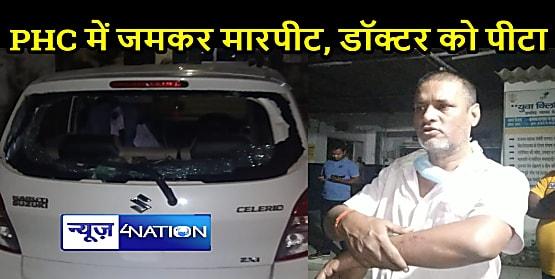 AURANGABAD NEWS: रणक्षेत्र में बदला पीएचसी, डॉक्टर की हुई जमकर पिटाई, लोगों ने गाड़ियों में की तोड़फोड़