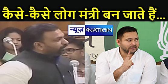 Bihar Politics : विधानसभा अध्यक्ष के लिए की गई टिप्पणी पर बोले नेता प्रतिपक्ष - मर्माहत हूं,  फिर बोले - कैसे कैसे लोग मंत्री बन गए है जिन्हें लोकतांत्रिक मर्यादाओं का ज्ञान नहीं?