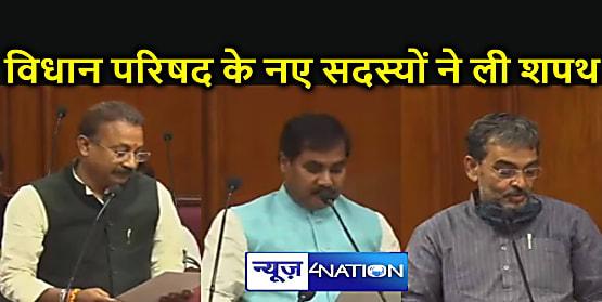 Bihar Politics : विधान परिषद का हिस्सा बने उपेन्द्र कुशवाहा, जनक राम, अशोक चौधरी सहित 12 मनोनित सदस्य, सभापति ने दिलाई पद व गोपनियता की शपथ