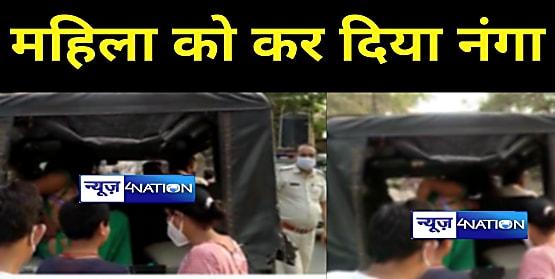 बिग ब्रेकिंग  : पटना के थाने में 'नंगी' पहुंची महिला, मचा हड़कंप... पुलिस गाड़ी में बिठाकर कहीं ले गई