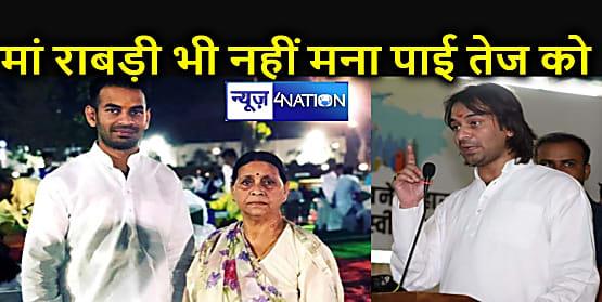 अपने बड़े बेटे की नाराजगी दूर नहीं कर पाईं राबड़ी देवी, वापस लौट गई दिल्ली, जानिए क्या थी तेज की डिमांड