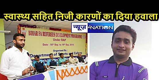 BIHAR NEWS: मनीष राज ने बिहार फुटबॉल एसोसिएशन के रेफरी पद से दिया इस्तीफा, साल 2009 से ही पद पर थे काबिज