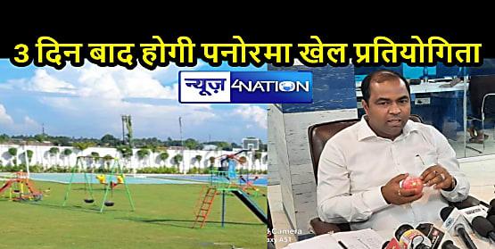 BIHAR NEWS: पनोरमा स्पोर्ट्स से होगी पनोरमा स्टार सीजन 4 की शुरूआत, स्थानीय विधायक होंगे मुख्य अतिथि