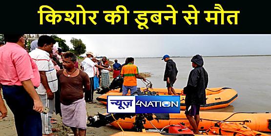 बगहा में स्नान करने के दौरान किशोर की नदी में डूबने से मौत, परिजनों में मचा कोहराम