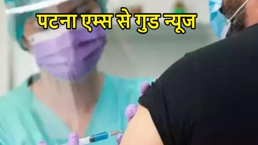 पटना एम्स में कोरोना के वैक्सीन ट्रायल के 30 दिन पूरे, किसी तरह का साइड इफेक्ट नहीं आया सामने