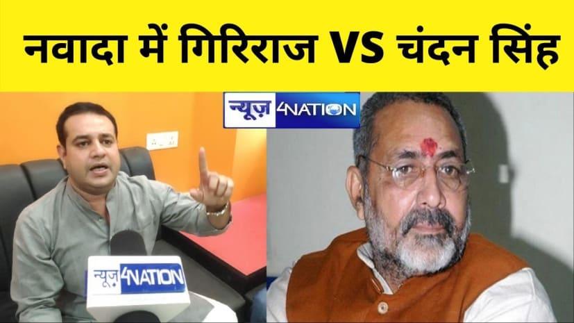 लोजपा सांसद चंदन सिंह ने मंत्री गिरिराज सिंह पर साधा निशाना, कहा- विकास के काम में नहीं लें अपना क्रेडिट, नवादा की जनता जानती है क्या किया आपने