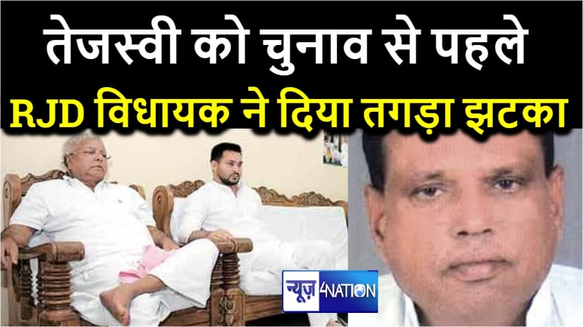 राजद को लगा एक और झटका, विधायक अशोक कुशवाहा भी आज होंगे जदयू में शामिल