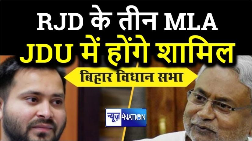 राजद से निकाले गए विधायक फराज फातमी आज जदयू में नहीं होंगे शामिल,3 MLA ही JDU में होंगे शामिल