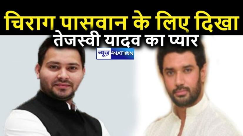तेजस्वी यादव का एक तीर से दो निशाना, नीतीश कुमार पर गरम तो चिराग पासवान पर नरम