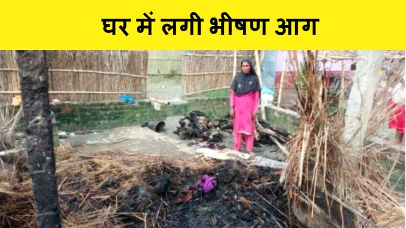 बगहा में दो घरों में लगी भीषण आग, आधा दर्जन बकरियां झुलसी