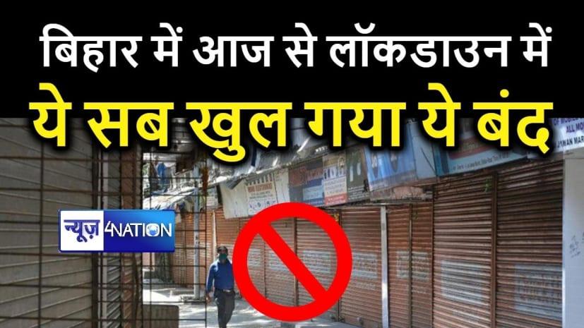Bihar Lockdown Returns:बिहार में फिर से लॉकडाउन, आसान भाषा में समझिए क्या मिली छूट, किन चीजों पर पाबंदी