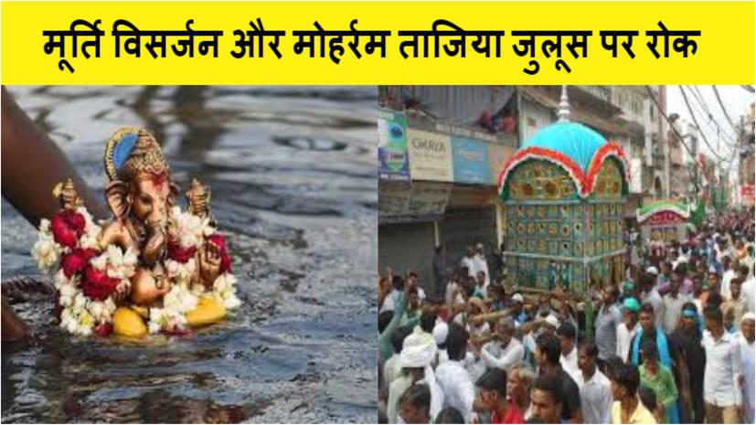 मूर्ति विसर्जन से लेकर मोहर्रम ताजिया जुलूस पर रोक, उल्लंघन करने पर लगेगा 50 हजार जुर्माना