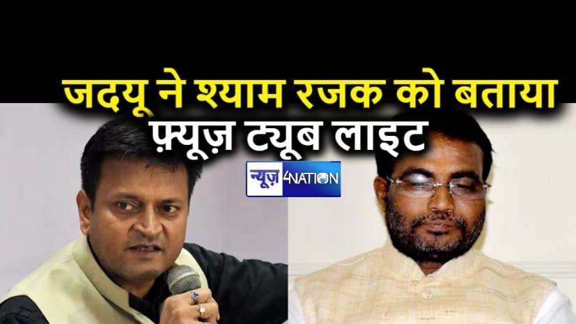 जदयू नेता अजय आलोक ने श्याम रजक को बताया फ़्यूज़ ट्यूब लाइट, कहा-इसके चक्कर में कहीं बचा खुचा तेल भी ख़त्म ना हो जाए
