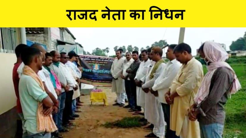 औरंगाबाद में राजद नेता रामनरेश सिंह का आकस्मिक निधन, पार्टी में शोक की लहर