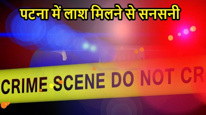 पटना में शख्स की लाश मिलने से सनसनी, पत्नी ने कहा - मर्डर किया गया है...